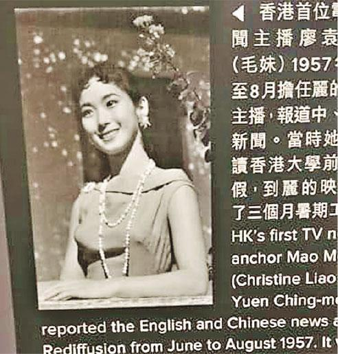 全港首名電視新聞主播毛妹(廖袁經綿),當年趁入讀港大前嘅暑假,於1957年6月至8月到麗的映聲做咗3個月暑期工,報道中、英文新聞。(鄭明仁提供)