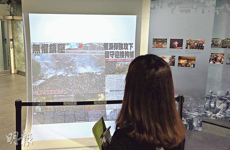 新聞博覽館有唔少互動裝置畀參觀者玩,2樓呢個裝置,大家可以揀某件新聞大事,掃左掃右就可以一次過睇晒咁多間傳媒點樣報道同一單新聞,例如雨傘運動。(鍾家銘攝)