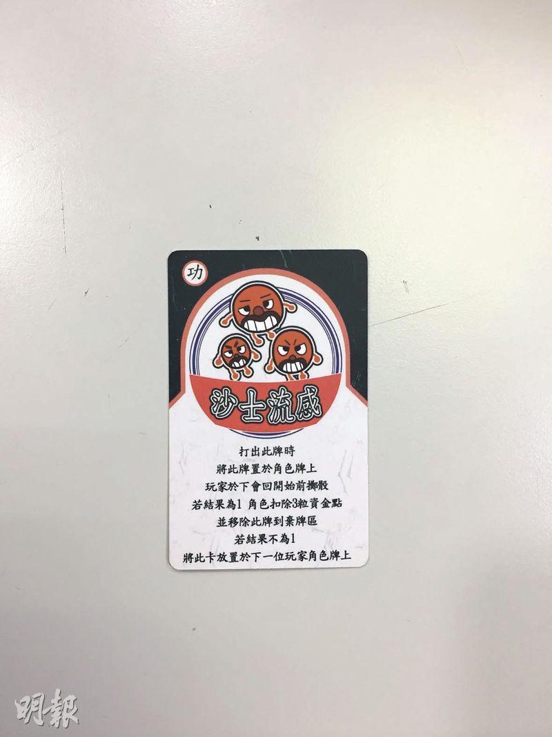 其中一張功能牌「沙士流感」,取材自2003年的SARS。若玩家抽到此牌,加上擲骰結果為「1」,便會被扣除3個資金。(王丹麟攝)