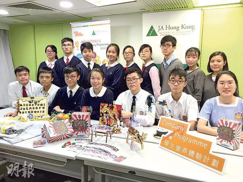 青年成就香港部今年續辦「JA學生營商體驗計劃」,有逾1500多名15至18歲學生組成70多間公司參加並創作產品或提供服務,本周六(15日)在中環遮打花園舉行展銷會。(王丹麟攝)