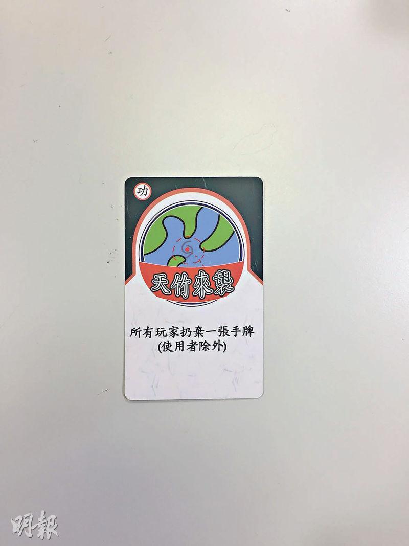 功能牌「天竹來襲」取材自早前發生的超強颱風「山竹」,此卡要所有玩家扔掉手上一張紙牌。(王丹麟攝)