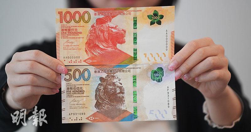 2018香港新鈔票系列。(資料圖片)