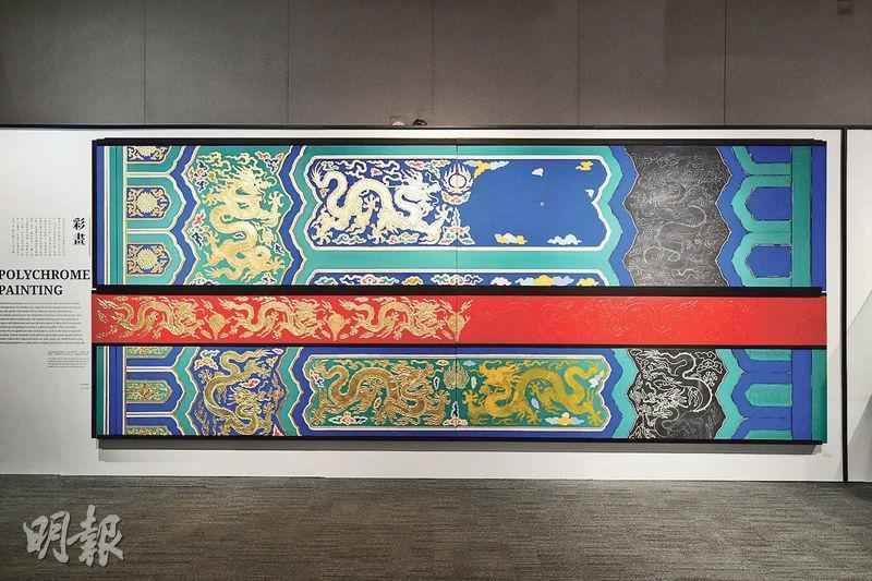 紫禁城宮殿的內外簷及天花都有貼有真金箔的彩畫,其中以太和殿內的和璽彩畫的等級最高,是次展覽展出4塊和璽彩畫的複製品。圖中右方彩畫展示了製作步驟,包括「瀝粉」(右下黑底龍圖)、「刷色」(右上藍色部分)、「打金膠、貼金」(中下金龍),左方則是完成品。(賴俊傑攝)