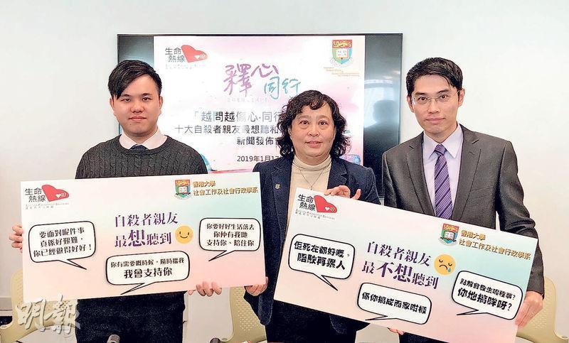 關注自殺議題機構「生命熱線」和香港大學社會工作及社會行政學系研究發現,對自殺者親友說一些指摘及質問的說話,會構成傷害,反而應多陪伴他們,成為他們的同行者。左起為港大社會工作碩士生黃嘉朗、香港大學社會工作及社會行政學系副教授周燕雯,以及「生命熱線」執行總監吳志崑。(何郁慧攝)