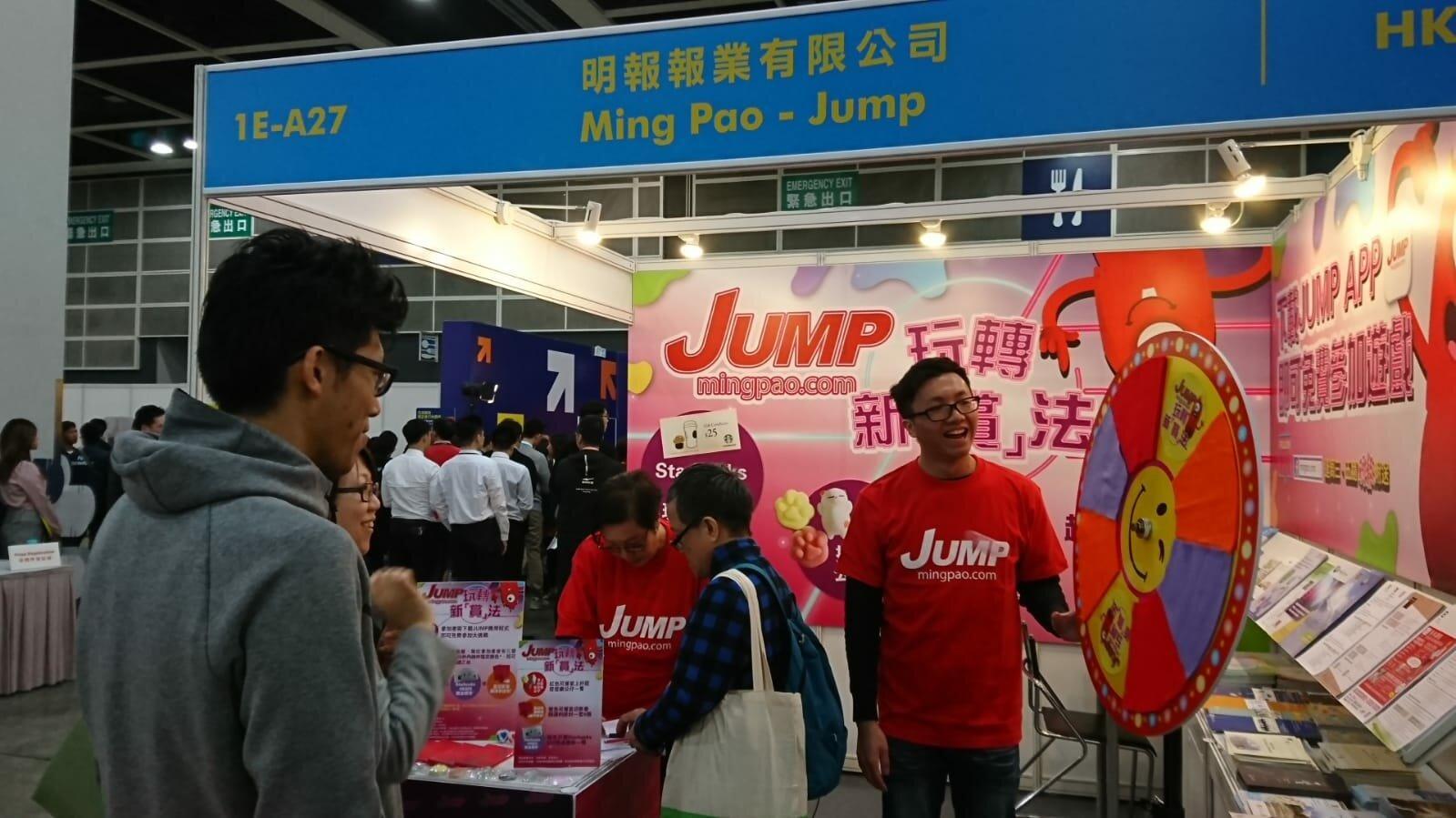一連四日的「教育及職業博覽」,記得入場了解行業及進修資訊,JUMP 攤位見!