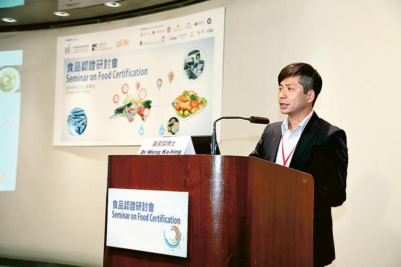 黃博士在食品認證研討會中,跟參加者分享食品安全和認證等方面的最新資訊。