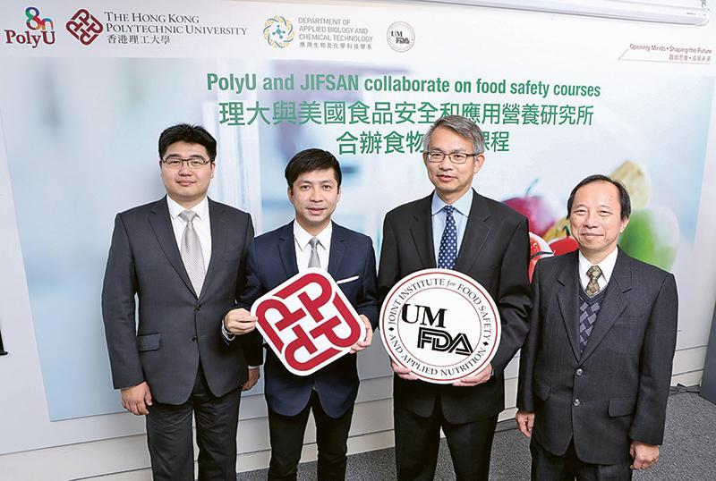 理大首辦環球食品安全管理及風險分析碩士學位課程