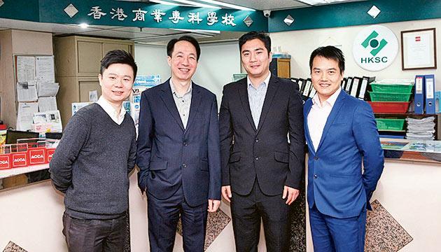 香港商業專科學校與特許公認會計師公會 (ACCA) 已合作多年。圖為香港商業專科學校助理校長曹敏和 (右二)、ACCA香港分會教育及發展經理蕭源華 (右一),以及香港商業專科學校學術部主管雷漢奇 (左二) 及市場營銷主任張展銘 (左一)。
