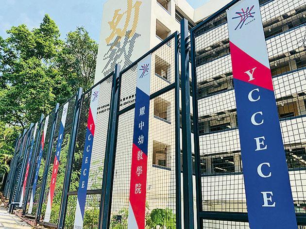耀中幼教學院 (YCCECE)