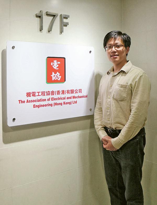 機電工程協會(香港)有限公司行政主管鄧文昇 (Bernard)