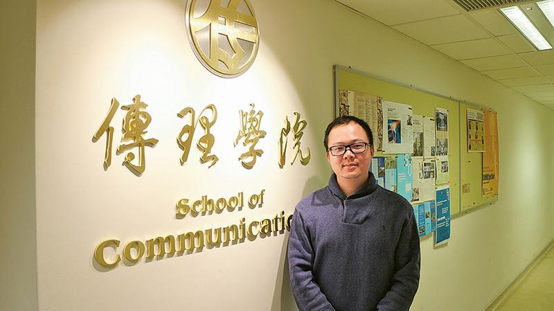 傳理學院新聞系研究助理教授張昕之博士