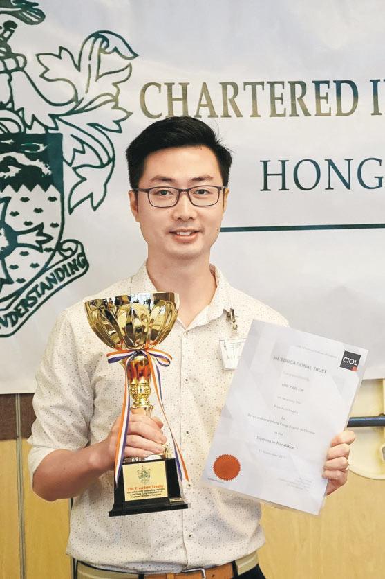 「翻譯及雙語傳意」兼讀制學生柯衍鑌,2017年參加特許英國語文學會(Chartered Institute of Linguists in United Kingdom)舉辦之翻譯文憑公開考試,贏得香港考區之最佳考生表現獎。