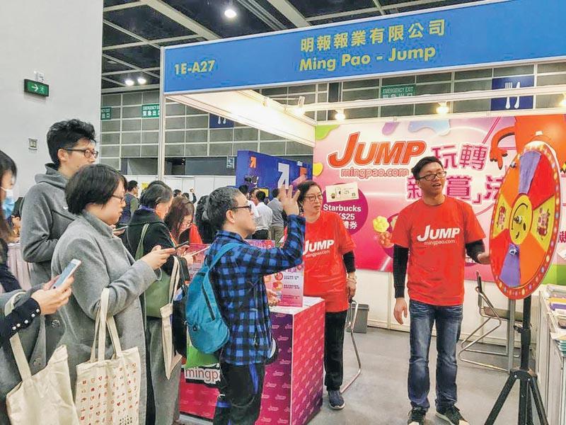 明報JUMP展覽攤位