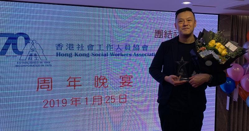 「第二十八屆優秀社工選舉」「優秀社工」獎項得主鍾承志