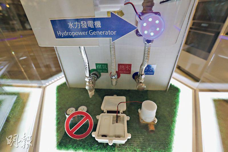 水力發電電池為煤氣公司「創新基金」項目之一,用於熱水爐內,利用水流推動小摩打發電,可取代目前的D型電芯,「換一次、用一世」,減少製造垃圾。(李紹昌攝)