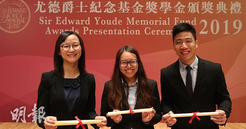 四名僱員再培訓局學員獲頒第32屆「尤德爵士紀念基金 – 在職人士自我增值獎」,左起為梁潤誼、劉芷寧、李浩維。(曾憲宗攝)