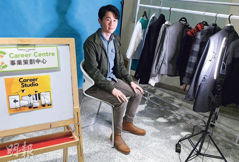 視像CV——香港浸會大學為配合網上職業博覽,在校內設置小型錄影棚,方便學生拍攝45秒內的視像CV。(劉焌陶攝)