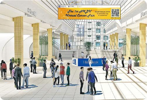 網上職業博覽——香港浸會大學今年首年舉行網上職業博覽,其間學生和僱主可於虛擬的浸大校園場景中,即時互動、應徵甚至面試。(網站截圖)