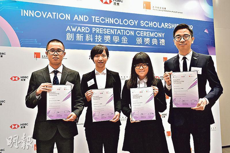 大學生余顯宗(左起)、柯嘉麗、胡中瑜及方惠廷獲創新科技獎學金,將分別到不同海外院校交流,了解更多相關科技知識。(賴俊傑攝)