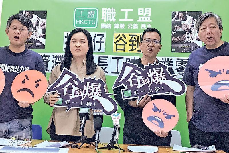 職工盟昨發表2018年香港勞工狀况調查,關注勞工面對長工時、低工資及就業零散化問題。主席吳敏兒(左二)指出,3個問題同樣重要,且互相影響,其中觀察到就業零散化比以往更嚴重,不少工種以合約形式聘請,認為固定合約工氾濫於各行各業,「重災區」是教育及公共行政行業。(湯曉津攝)