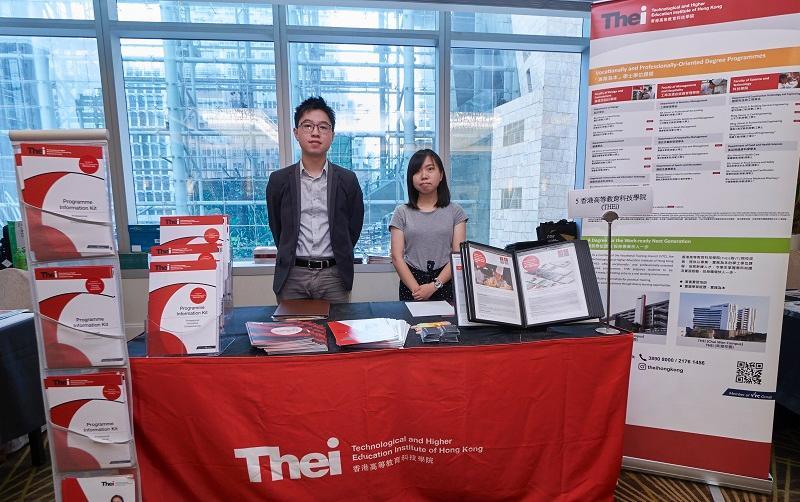 香港高等教育科技學院 (THEi)