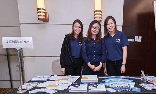 香港國際航空學院
