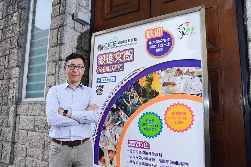 明愛社區書院 (CICE) 通識教育學部主任王文偉博士