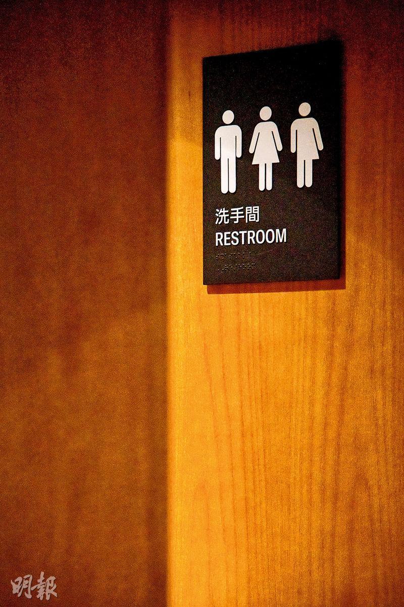 Eaton HK所有洗手間都貼上性別中立標誌,務求打造安全空間,讓性別認同未定或跨性別員工及客人安心使用洗手間。(黃志東攝)