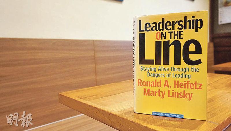 管理層必讀——何靜瑩推介Ronald Heifetz著作Leadership on the Line(中文版《火線領導》)予管理層閱讀。(歐慧兒攝)