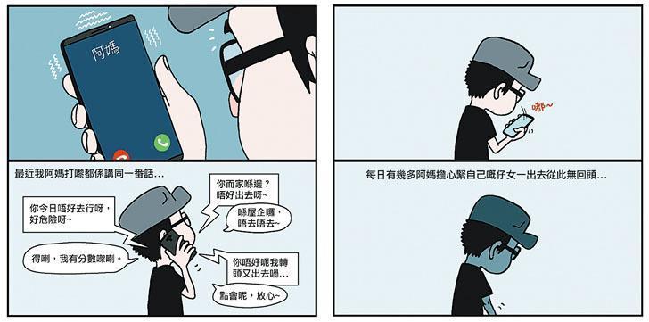 阿媽唔放心:Cuson將這篇漫畫於社交網站分享,甚得網友共鳴。(受訪者提供)
