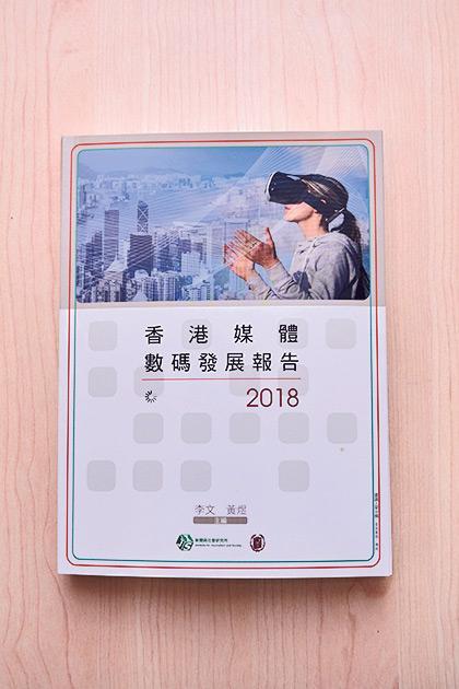 ▲王小輝博士於《香港媒體數碼發展報告2018》中合著「從觀望到改變:香港媒體如何應對智能科技」一文,剖析了香港媒體數碼化的未來發展趨向。