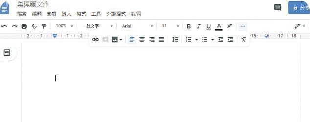 功能有限——google文件雖然夠方便,但缺點是編輯功能不多,需使用其他免費文書軟件輔助。(屏幕截圖)