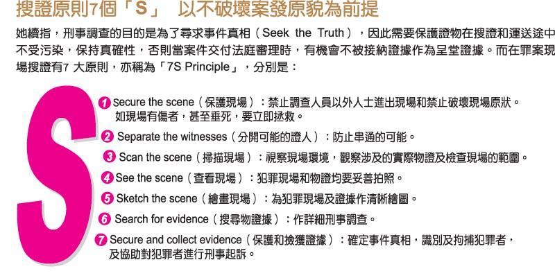 搜證原則7個「S」 以不破壞案發原貌為前提