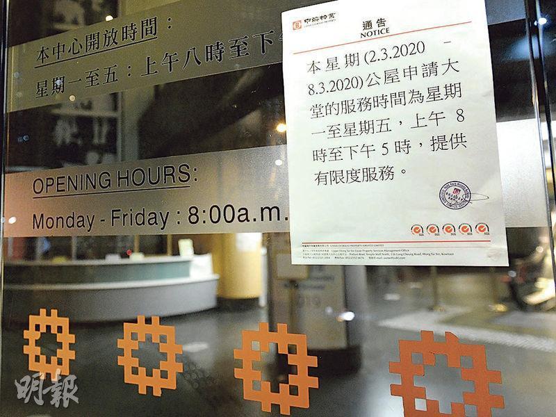 位於樂富的房委會貼出告示,表示今日開始恢復公屋申請服務。(鄧宗弘攝)