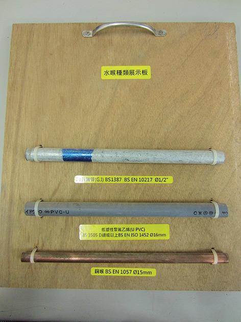 家居用到的喉管主要分為鐵喉 (鍍鋅鋼管) 、銅喉、膠喉 (PVC喉) 三類。