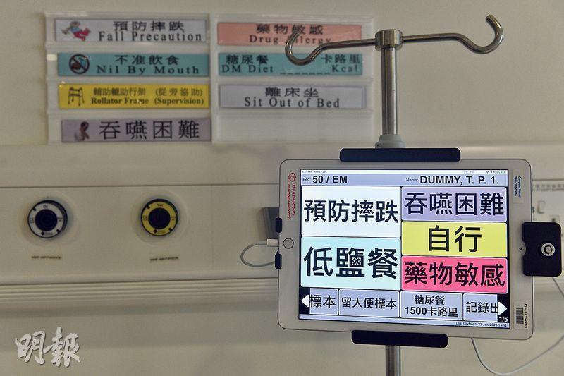 天水圍醫院去年10月引入「電子牀頭顯示」(右),於病牀牀頭用平板電腦顯示病人照顧注意事項,如「低鹽餐」、「藥物敏感」等,代替以往的膠牌(左上方)。(林靄怡攝)