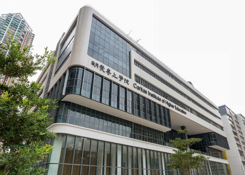明愛專上學院 新辦7個學士學位/高級文憑課程