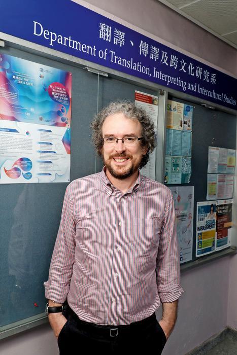 翻譯、傳譯及跨文化研究系副教授及系主任Dr. Robert J. Neather