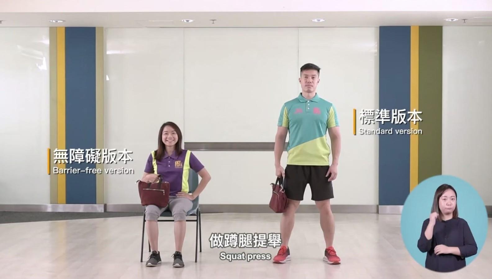(康文署殘疾人士家居體適能運動影片截圖)