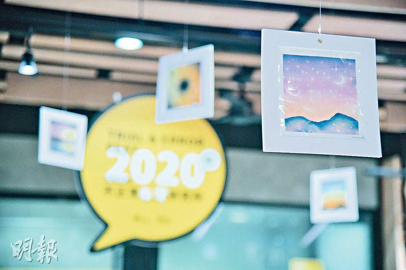 在突破書廊的展覽,陳敏婷以「空」作為主題,掛起世界各地朋友以和諧粉彩繪畫的天空,鼓勵遊人找回「Metime」。(黃志東攝)