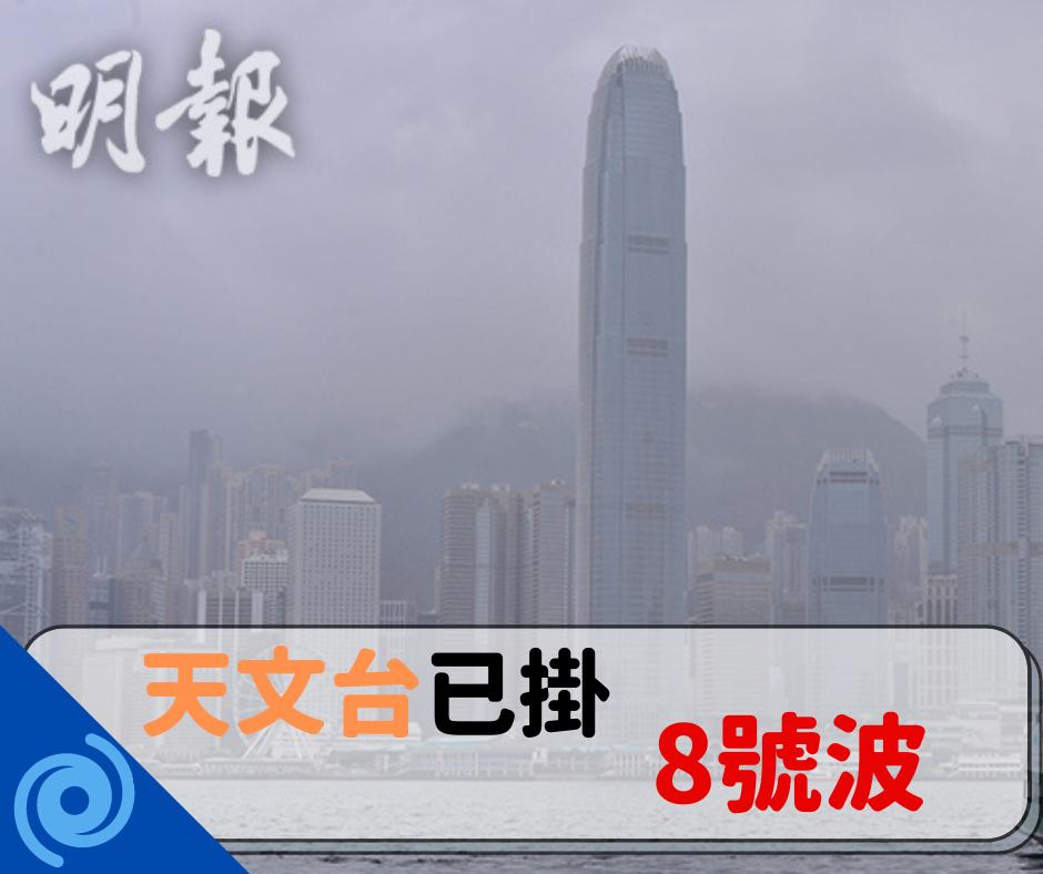 天文台已改發八號熱帶氣旋警告信號【05:41更新】