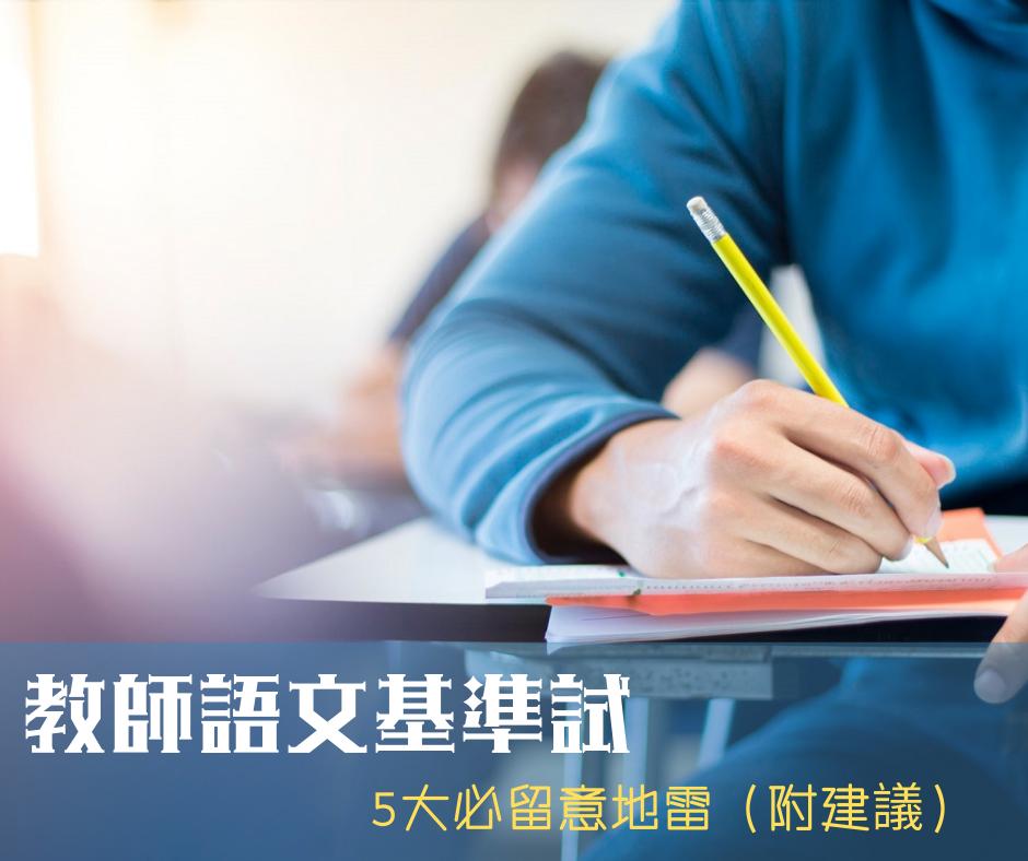 教師語文基準試 5大必留意地雷(附建議)