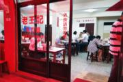 老王記牛肉麵 地址:台北市中正區桃源街15號(葉明傑攝)