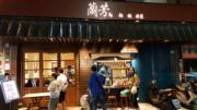 蘭芳麵食館 地址:台北市中山區遼寧街95號(葉明傑攝)