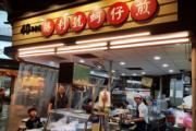 勝利號 地址:台北市中山區遼寧街65號對面(葉明傑攝)