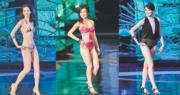 2009年的港姐泳裝有一件頭又有三點式,三甲冠軍劉倩婷(中)、亞軍李姿敏 (右)及季軍熊穎詩(左)。
