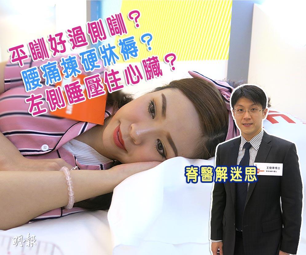 【脊醫解迷思】平瞓好過側瞓?腰痛揀硬牀褥?左側睡壓住心臟?