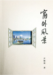 明藝.書訊:《窗外風景》
