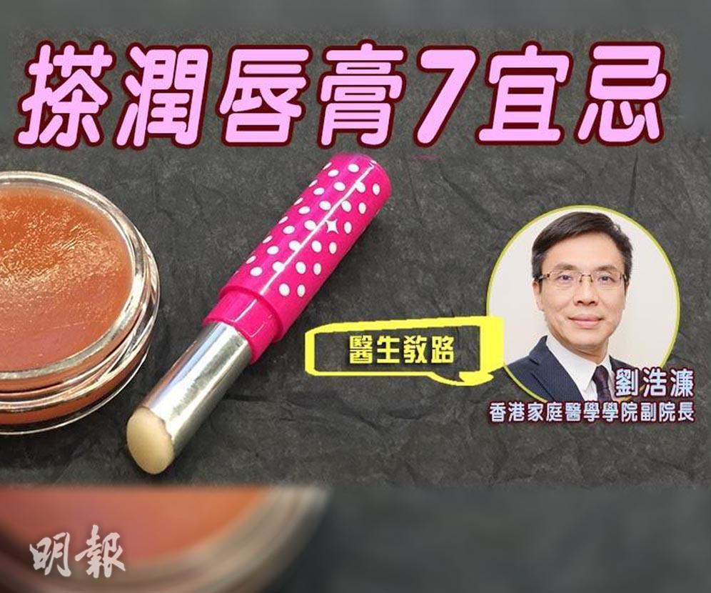 【醫生教路】勿用手指搽潤唇膏!塗潤唇膏7宜忌