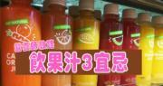 【兩冷壓果汁有棒曲霉素】果汁每日限飲1杯!營養師提醒 飲果汁3宜忌